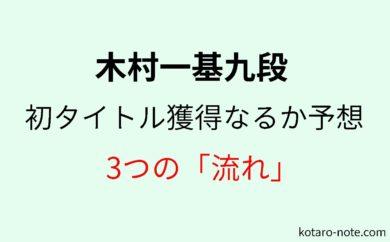 木村一基九段の初タイトル獲得なるか予想