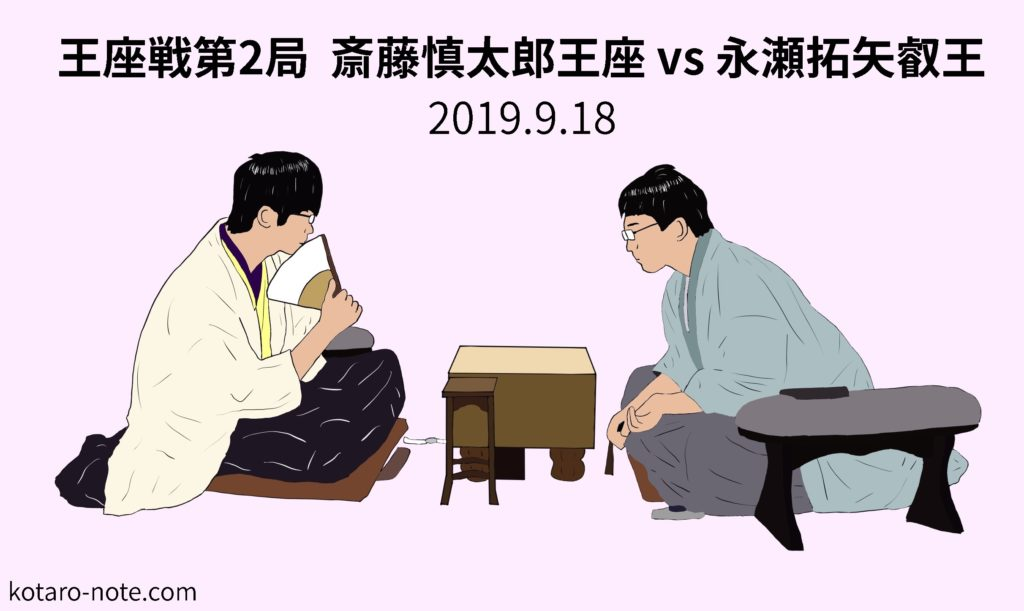 斎藤慎太郎王座vs永瀬拓矢叡王、王座戦第2局