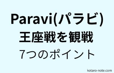 Paravi(パラビ)で将棋の王座戦を観戦