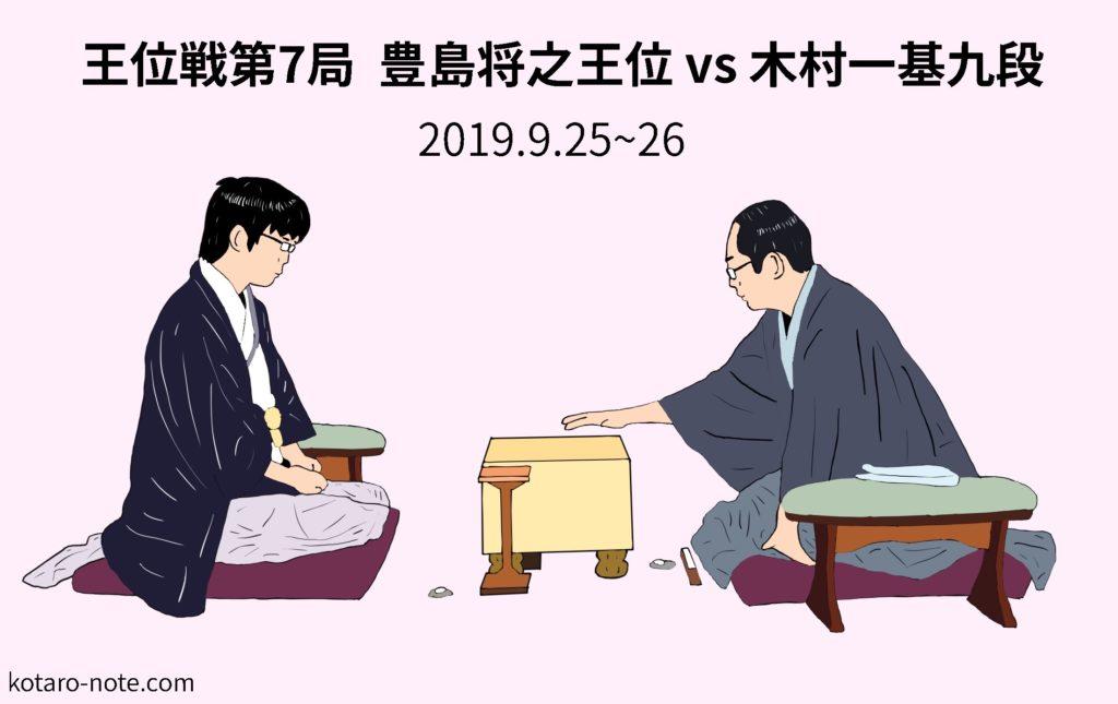豊島将之王位vs木村一基九段、王位戦第7局