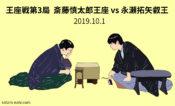 斎藤慎太郎王座vs永瀬拓矢叡王、王座戦第3局