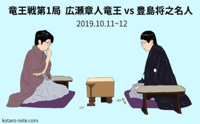広瀬章人竜王vs豊島将之名人、竜王戦第1局