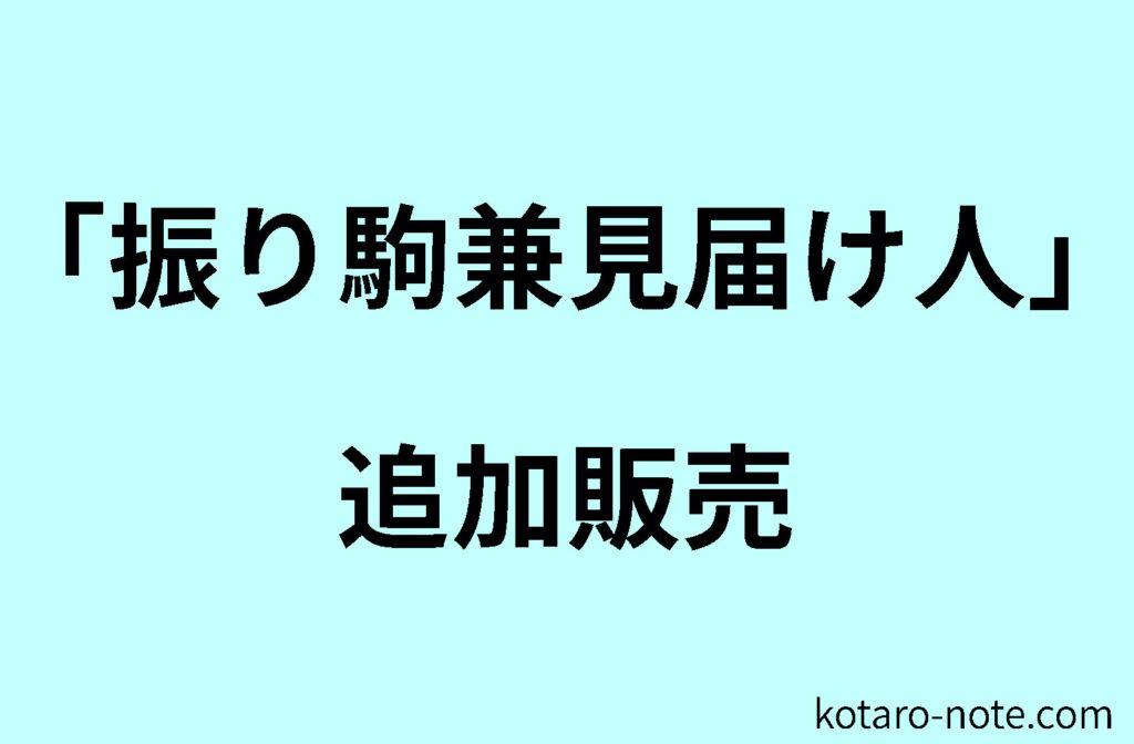 叡王戦「振り駒兼見届け人」の追加販売