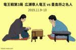 広瀬章人竜王vs豊島将之名人、竜王戦第3局