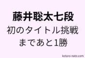 藤井聡太七段が初のタイトル挑戦まであと1勝