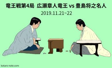 広瀬章人竜王vs豊島将之名人、竜王戦第4局