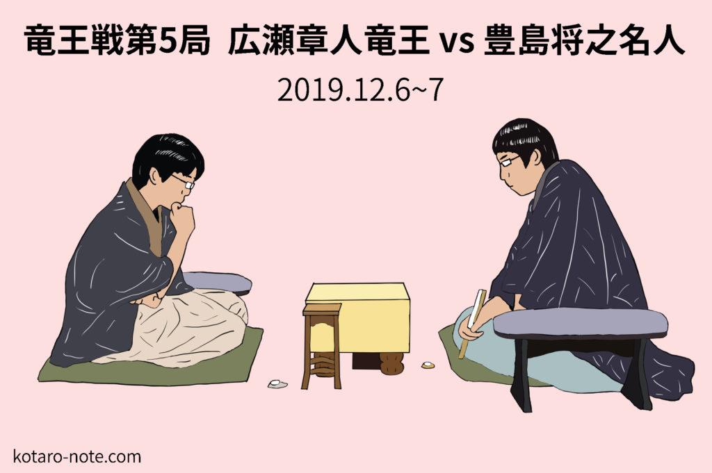 広瀬章人竜王vs豊島将之名人、竜王戦第5局
