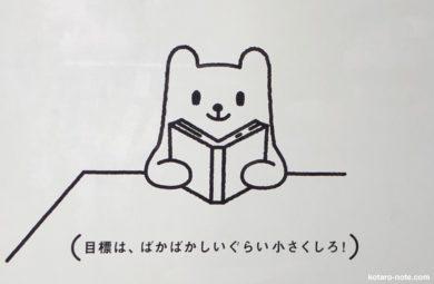 「小さな習慣」の書評・感想