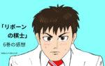 「リボーンの棋士」6巻の感想
