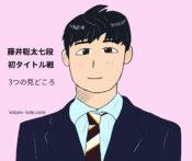 藤井聡太七段の初タイトル戦、3つの見どころ