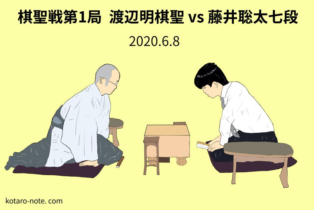 棋聖戦第1局、渡辺明棋聖vs藤井聡太七段