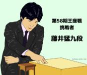 藤井猛九段
