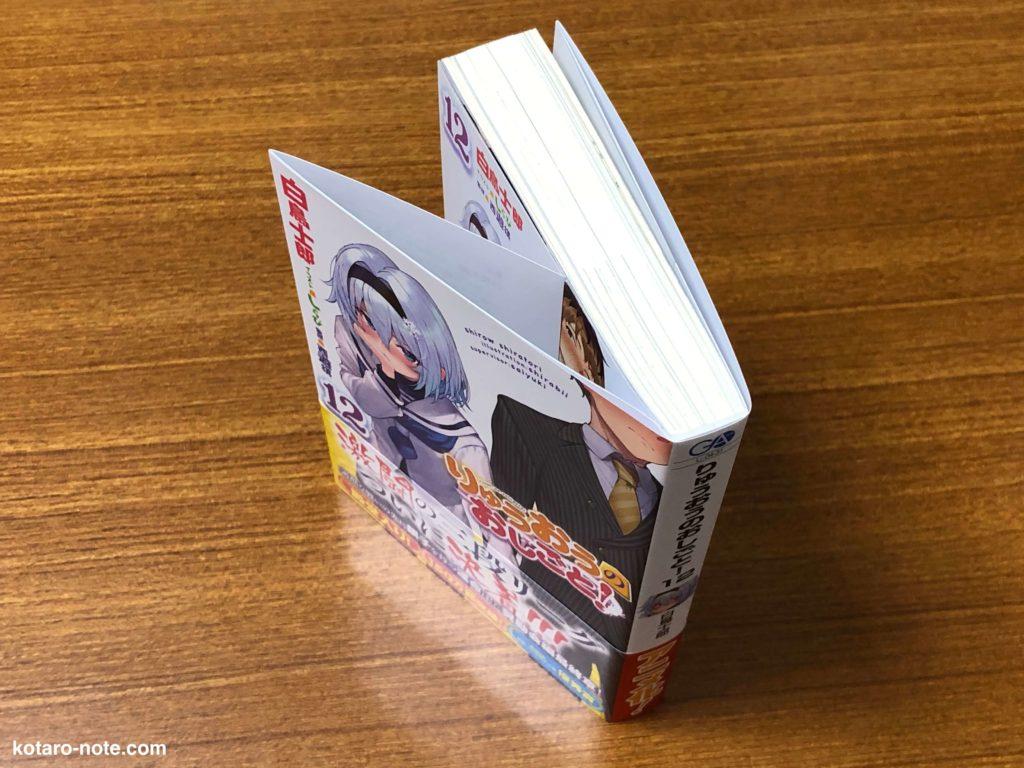 「りゅうおうのおしごと!」の12巻