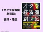 「オタク経済圏創世記」の書評・感想