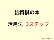 詰将棋の本の活用法