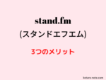 stand.fmの3つのメリット