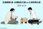 永瀬拓矢王座vs久保利明九段、王座戦五番勝負