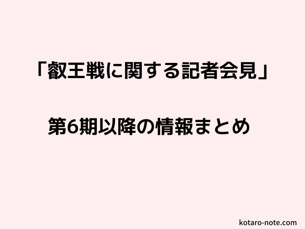 「叡王戦に関する記者会見」