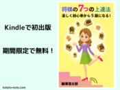 「将棋の7つの上達法」を出版