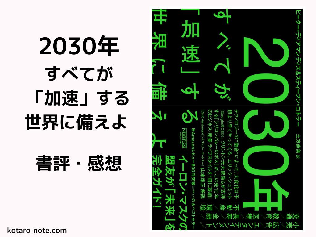 「2030年:すべてが「加速」する世界に備えよ」の書評・感想