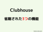 Clubhouseで省略された3つの機能