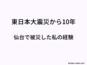 東日本大震災を仙台で被災した私の経験~10年の節目の記憶~