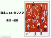 「日本人というリスク」の書評・感想