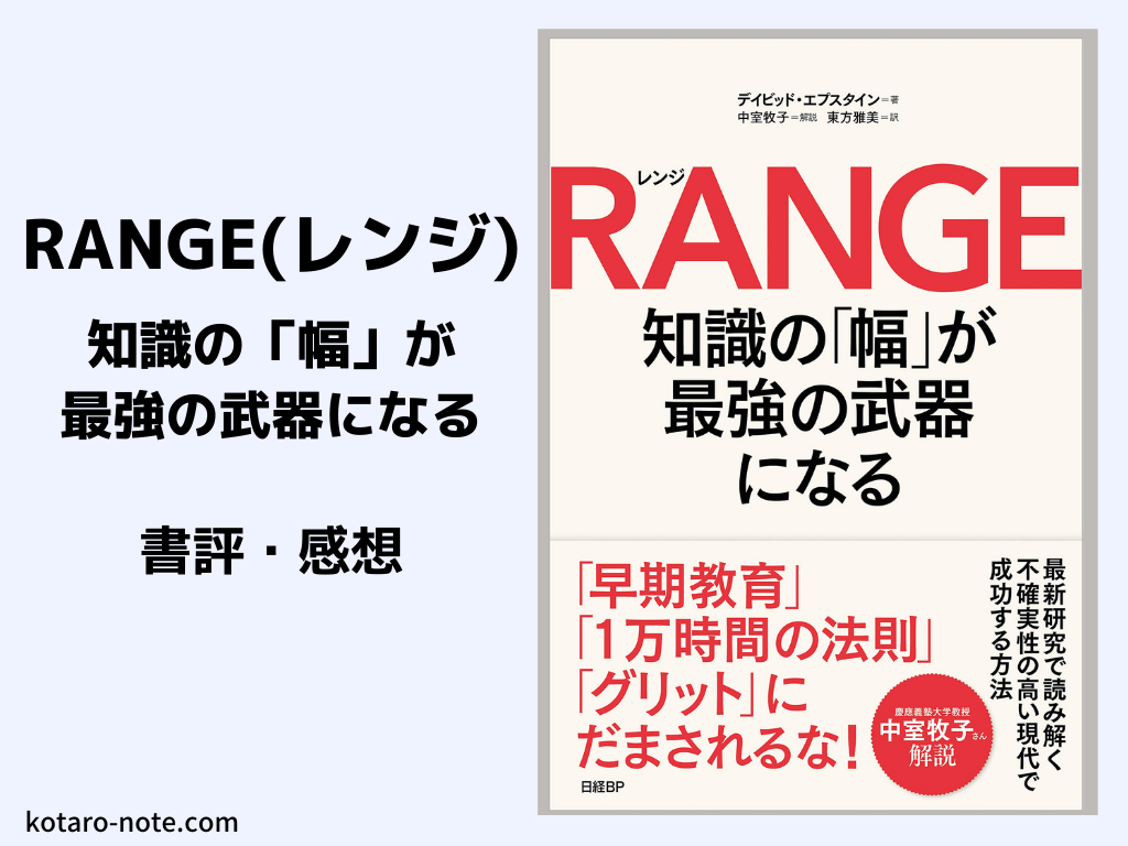 「RANGE(レンジ)知識の「幅」が最強の武器になる」の書評・感想