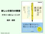 「新しい文章力の教室」(ナタリー式トレーニング)の書評・感想